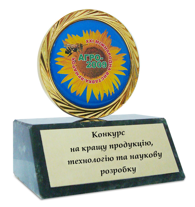 Gold medal of an exhibition Agri-2009
