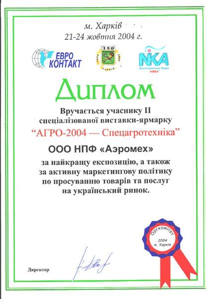 Диплом вручается участнику й специализированной выставки ярмарка  Диплом вручается участнику 2 й специализированной выставки ярмарка Агро 2004 СпецАгроТехника за наилучшую экспозицию а также за активную маркетинговую