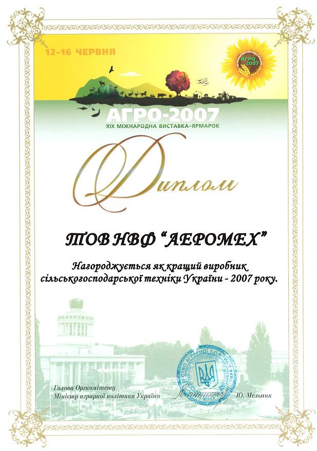 Диплом Агро награждается ООО НПФ Аэромех как лучший  Диплом Агро 2007 награждается ООО НПФ Аэромех как лучший производитель сельскохозяйственной техники сепараторов САД Украины 2007