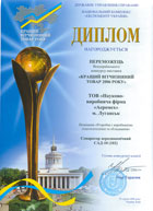 Diploma is awarded SPC Aeromeh Ltd. the winner of the Ukrainian exhibition-contest The best native goods 2006