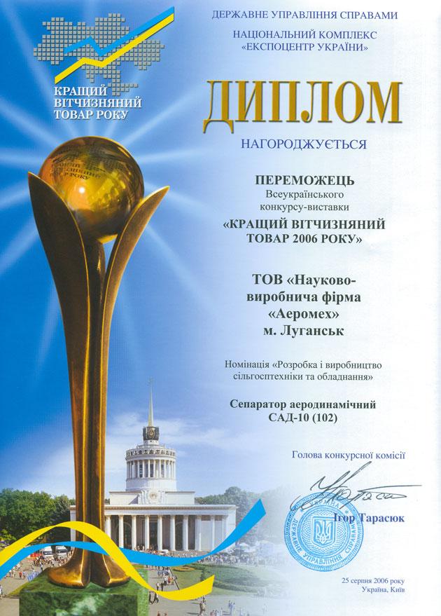 Лучший отечественный товар года Диплом награждается   года Диплом награждается победитель Всеукраинского конкурса выставки ООО НПФ Аэромех Номинация Разработка и производство сельскохозяйственной техники и
