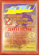 Finalist's diploma of THE BEST 100 goods OF UKRAINE-2007