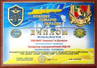Finalist's diploma of THE BEST 100 goods OF UKRAINE-2008