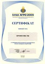 Диплом Интер АГРО 2009