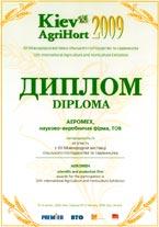 Диплом Киев АгриХорт 2009