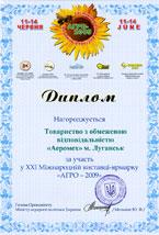 Диплом Агро 2009