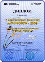 Диплом Агрофорум 2009