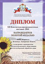 IIX Поволжская агропромышленная выставка