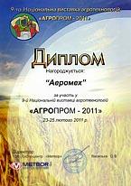 АгроПром - 2011, Днепропетровск