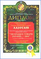 Diploma Laureate THE BEST 100 goods OF UKRAINE-2004