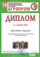Диплом Агропром 2005